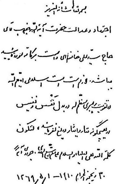 دست خط آیت الله جوادی آملی