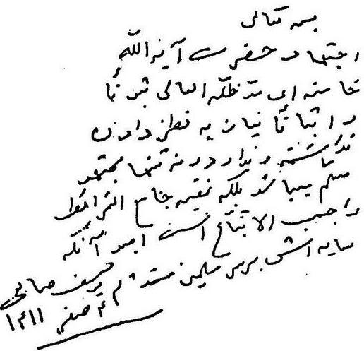 دست خط شیخ صانعی