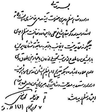 دست خط آیت الله لنکرانی