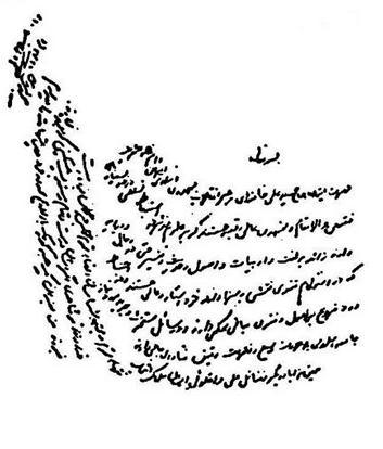 دست خط آیت الله یزدی
